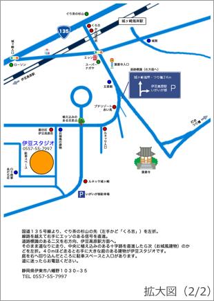交通手段 拡大(2/2)